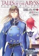 Tales of the Abyss: Tsuioku no Jade