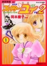 Corrector Yui Ver.2