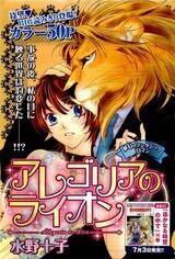 Allegoria no Lion