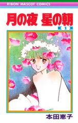 Tsuki no Yoru Hoshi no Asa