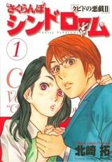 Sakuranbo Syndrome - Cupid no Itazura II