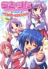 Lucky☆Star: Comic à la carte