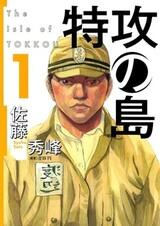 Tokkou no Shima