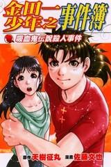 Kindaichi Shounen no Jikenbo - Shin Series