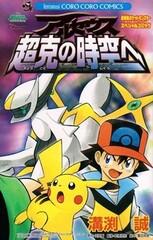 Gekijouban Pocket Monsters Diamond & Pearl: Arceus Choukoku no Jikuu e
