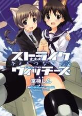 Strike Witches: Kimi to Tsunagaru Sora