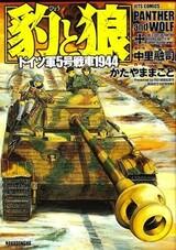 Hyou to Ookami: Doitsugun 5-gou Sensha 1944