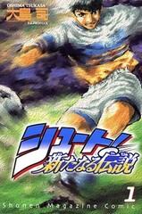 Shoot!: Aratanaru Densetsu