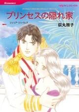 Princess no Kakurega