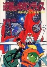Kidou Senshi vs Densetsu Kyojin: Gyakushuu no Gigantis