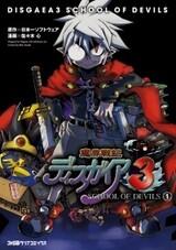 Makai Senki Disgaea 3: School of Devils