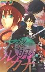 Reimei no Arcana: Hajimari no Toki
