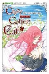 Crazy Coffee Cat