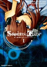 Steins;Gate: Shijou Saikyou no Slight Fever