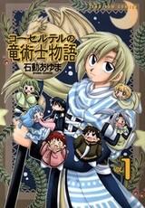 Corseltel no Ryuujitsushi Monogatari