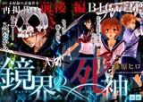 Kyoukai no Shinigami