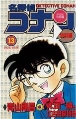 Detective Conan Tokubetsu-hen