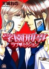 Gakuen Deka Love♥Mission