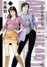 Angel Heart 2nd Season