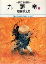 Baiyaku Kakebachou Kuzuryuu