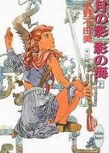 Juuni Kokuki