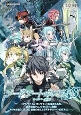 Sword Art Online SS: Calibur SS-han