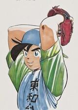 Wataru ga Pyun!
