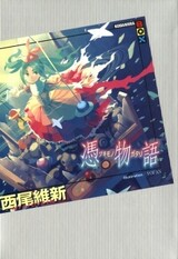 Monogatari Series: Final Season