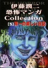 Ito Junji Kyoufu Manga Collection - Souichi no Tanoshii Nikki