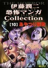 Ito Junji Kyoufu Manga Collection - Ayatsuri no Yashiki