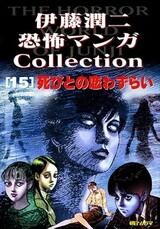 Itou Junji Kyoufu Manga Collection 15: Hibito no Koiwazurai