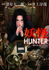 Youkai Hunter: Yami no Kyakujin