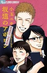Sakamichi no Apollon: Bonus Track