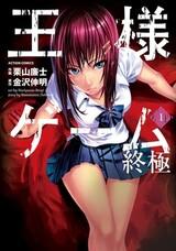 Ousama Game: Shuukyoku