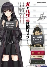 Inu to Hasami wa Tsukaiyou