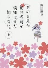 Ano Hi Mita Hana no Namae wo Bokutachi wa Mada Shiranai.