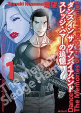 Dance in the Vampire Bund: Sledge Hammer no Tsuioku