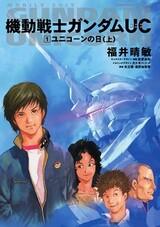 Kidou Senshi Gundam Unicorn