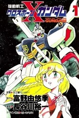 Kidou Senshi Cross Bone Gundam