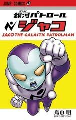 Ginga Patrol Jaco