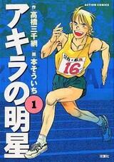 Akira no Meisei