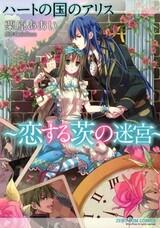 Heart no Kuni no Alice: Koisuru Ibara no Meikyuu