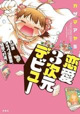 Renai 3-jigen Debut: 30-sai Otaku Mangaka, Kekkon e no Michi.