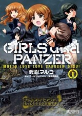 Girls & Panzer: Motto Love Love Sakusen desu!