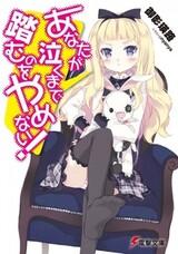 Anata ga Naku made Fumu no wo Yamenai!