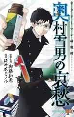 Salaryman Exorcist: Okumura Yukio no Aishuu