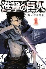 Shingeki no Kyojin: Kuinaki Sentaku