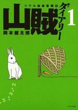 Sanzoku Diary