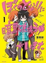 Boku no Tonari ni Ankoku Hakaishin ga Imasu.