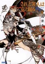 Saredo Tsumibito wa Ryuu to Odoru: Dances with the Dragons